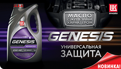 Новинка: LUKOIL GENESIS ADVANCED 10W-40